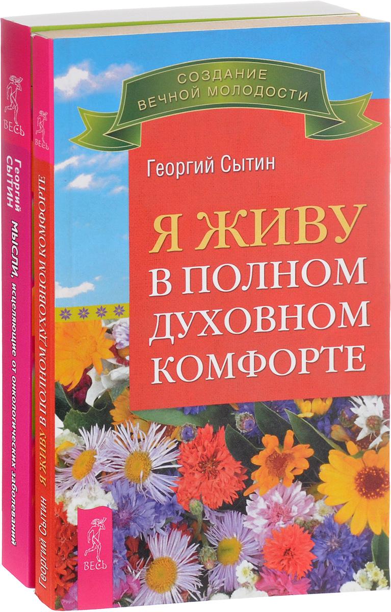 Георгий Сытин Я живу в полном духовном комфорте. Мысли, исцеляющие от онкологических заболеваний книги эксмо я живу дневник слепоглухого