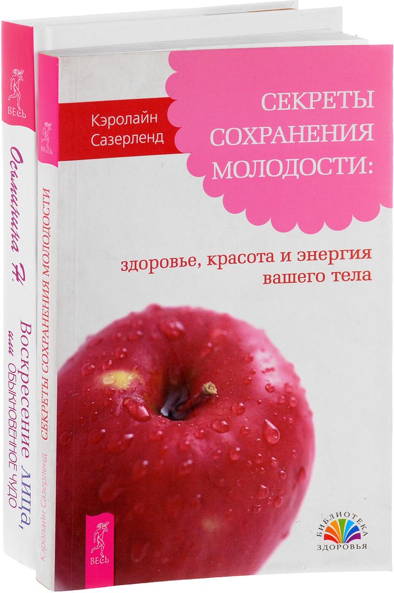 Секреты сохранения молодости. Воскресение лица (комплект из 2 книг)