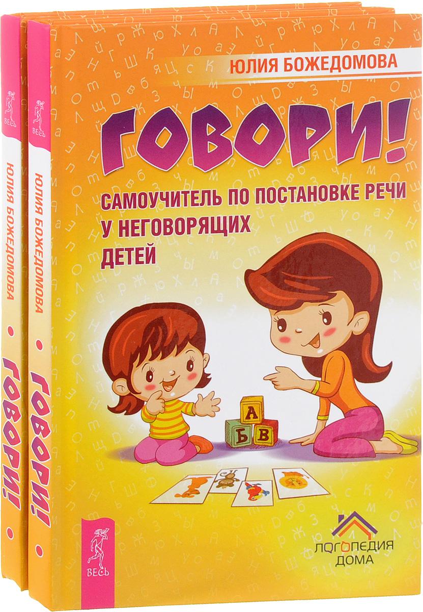 Говори! Самоучитель по постановке речи у неговорящих детей (комплект из 2 книг)