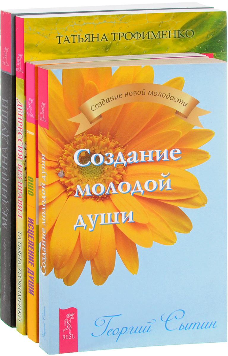 Создание молодой души. Исцеление души. Депрессия без правил. Медицина души (комплект из 4 книг)