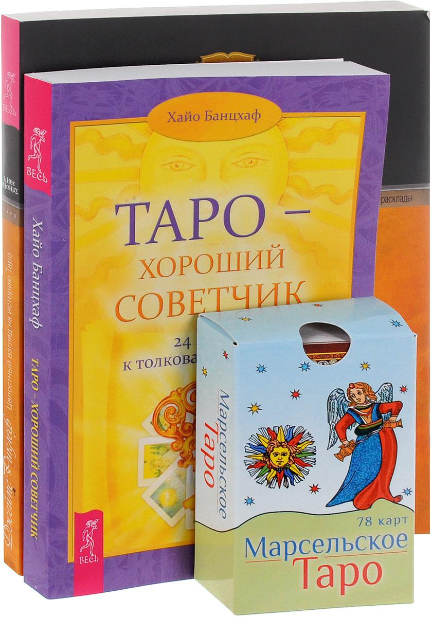 Таро - хороший советчик. Целостный взгляд (комплект из 2 книг + 78 карт). Хайо Банцхаф, Джеймс Риклеф