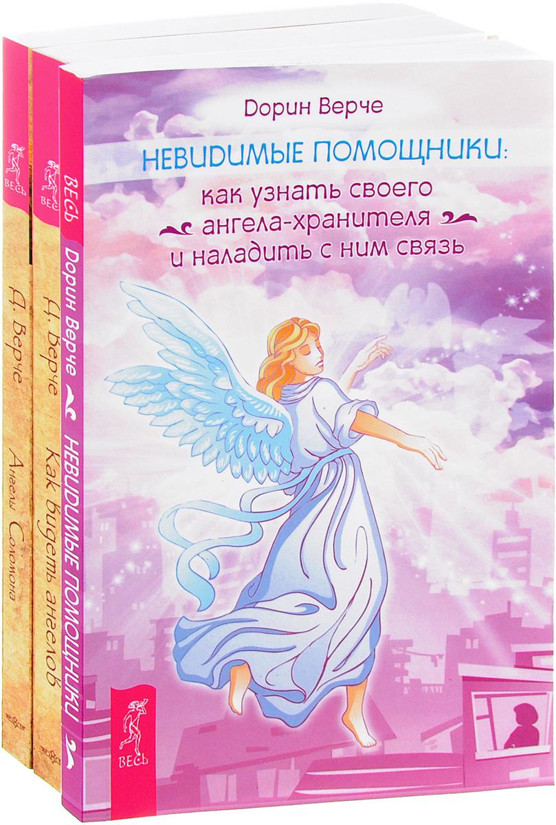 Дорин Верче Невидимые помощники. Как видеть ангелов. Ангелы Соломона (комплект из 3 книг)