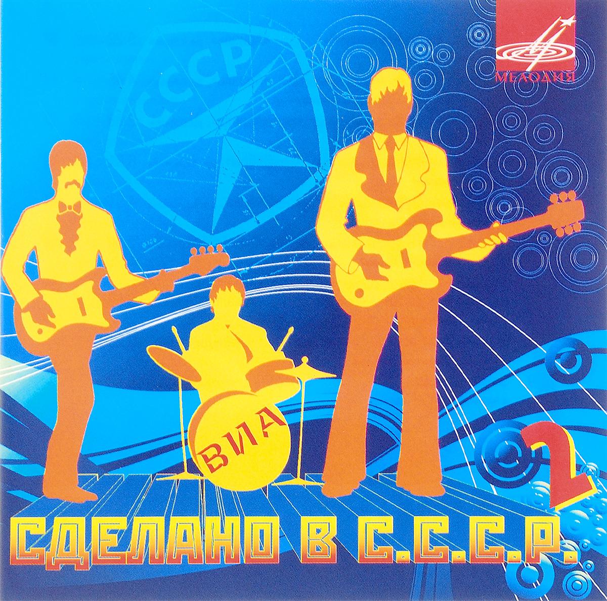 Сделано в СССР 2