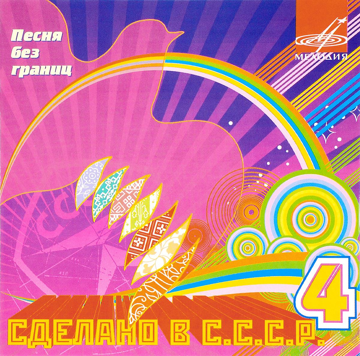 Zakazat.ru Сделано в СССР 4. Песня без границ