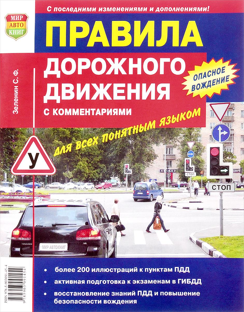 С. Ф. Зеленин Правила дорожного движения с комментариями для всех понятным языком книга для записей с практическими упражнениями для здорового позвоночника