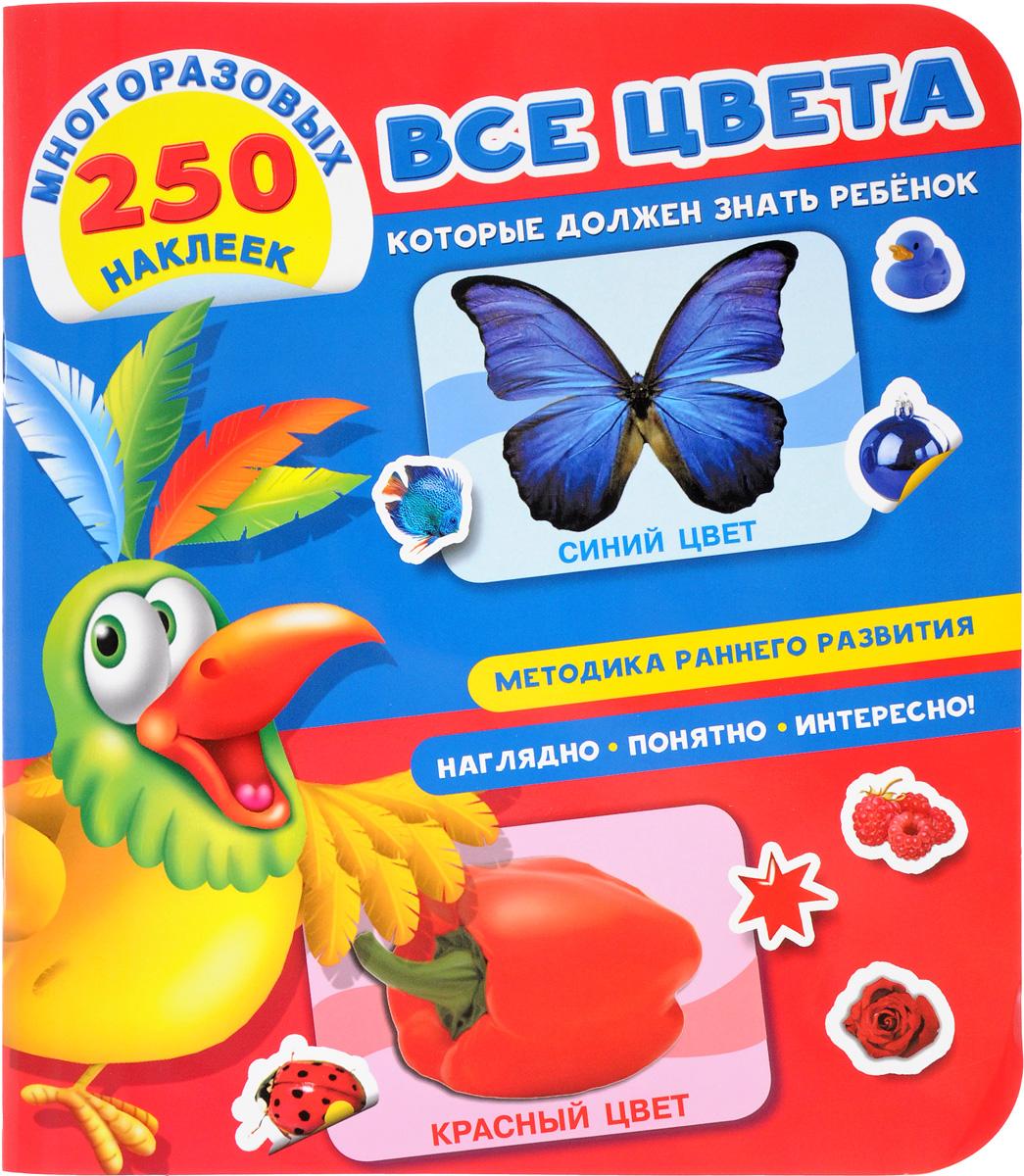 В. Г. Дмитриева Все цвета, которые должен знать ребенок дмитриева в все цифры и фигуры которые должен знать ребенок 250 многоразовых наклеек