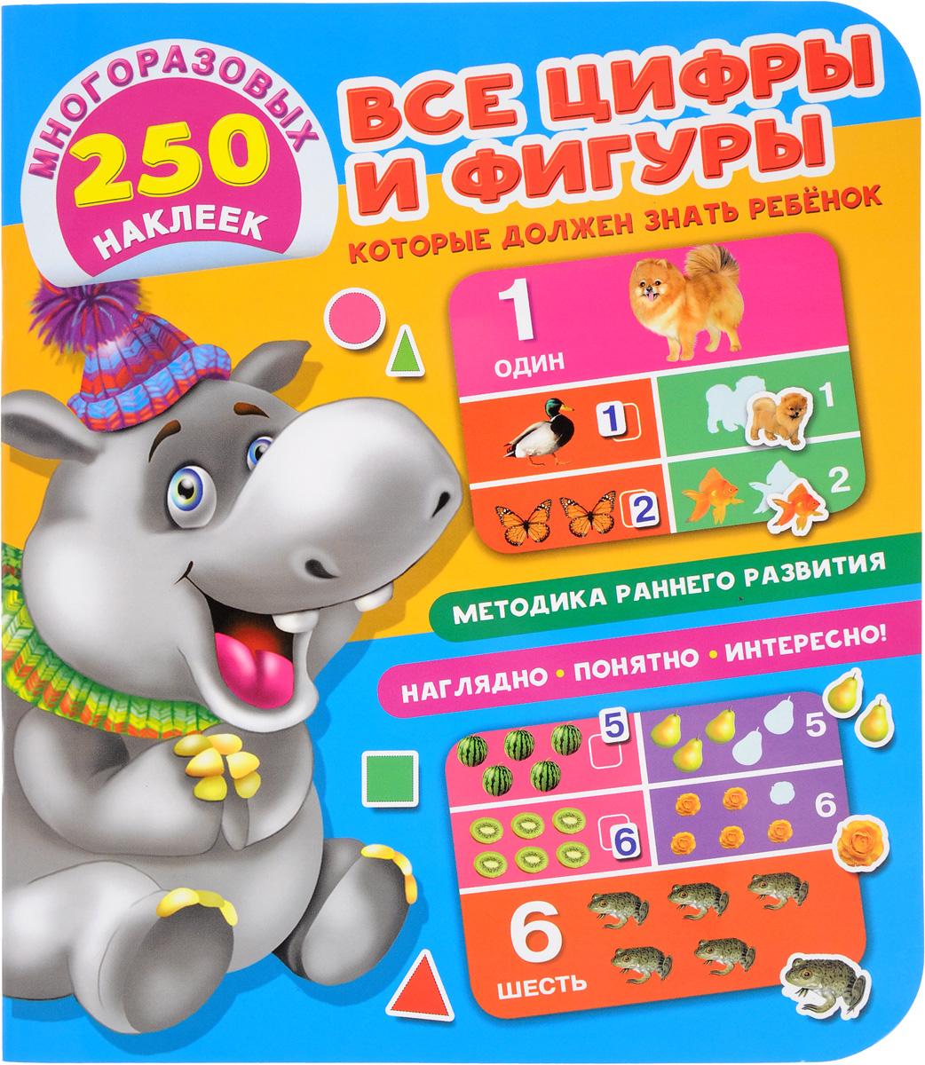 9785171015312 - Валентина Дмитриева: Все цифры и фигуры, которые должен знать ребенок - Книга
