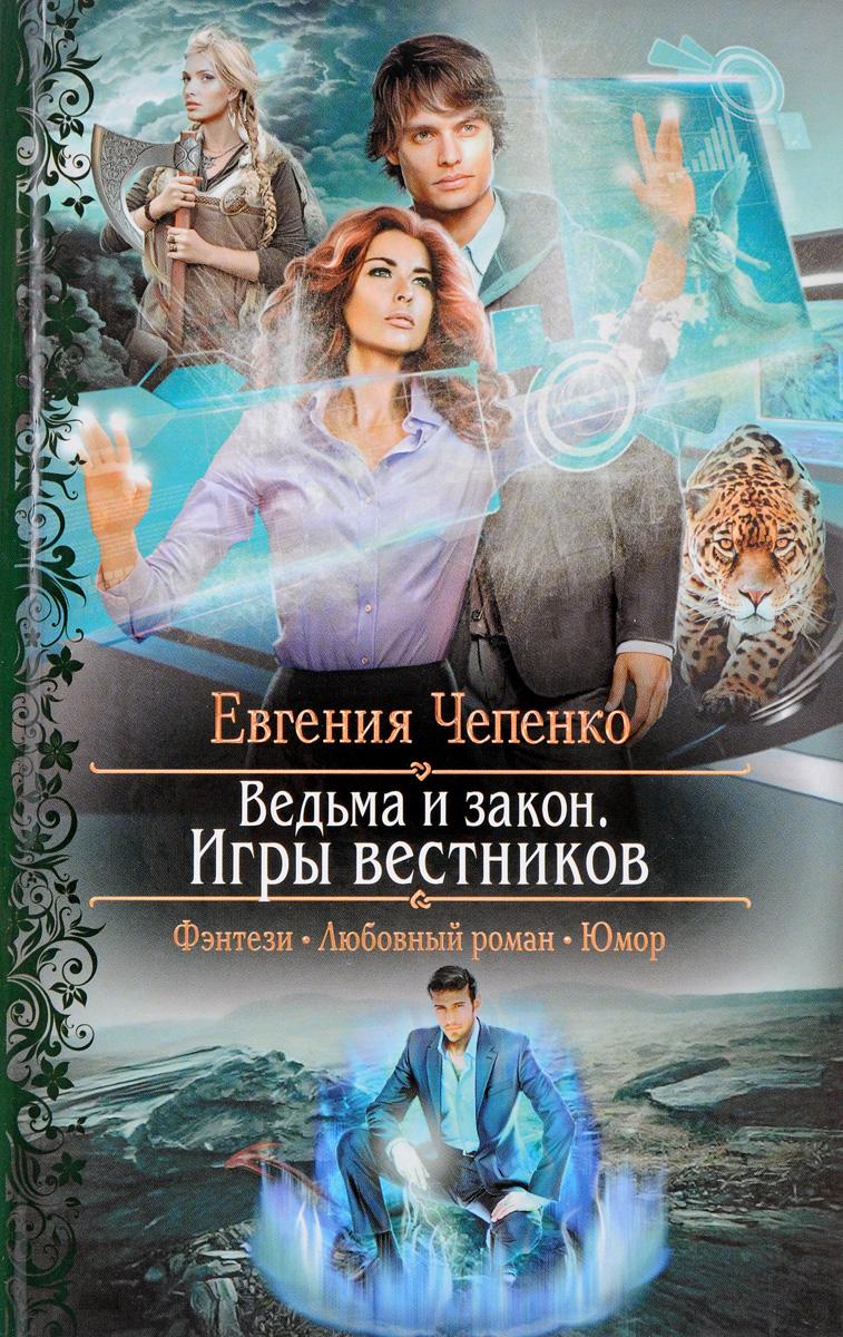 Евгения Чепенко Ведьма  закон. Игры вестников
