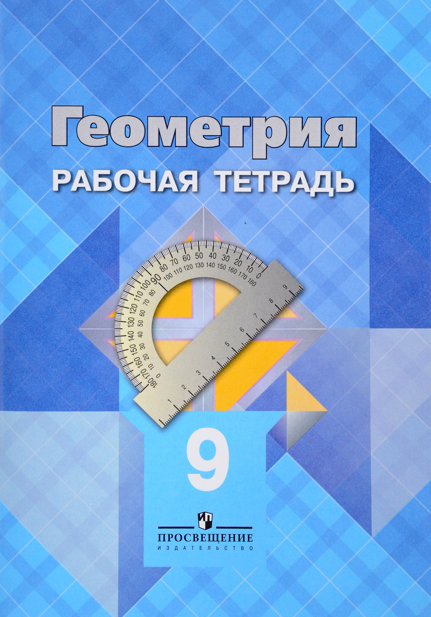 Л. С. Атанасян, В. Ф. Бутузов, Ю. А. Глазков, И. И. Юдина Геометрия. 9 класс. Рабочая тетрадь атанасян л бутузов в глазков ю юдина и геометрия 8 кл раб тетрадь