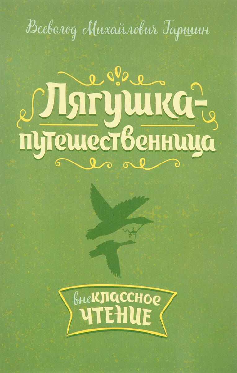 Лягушка-путешественница. Внеклассное чтение
