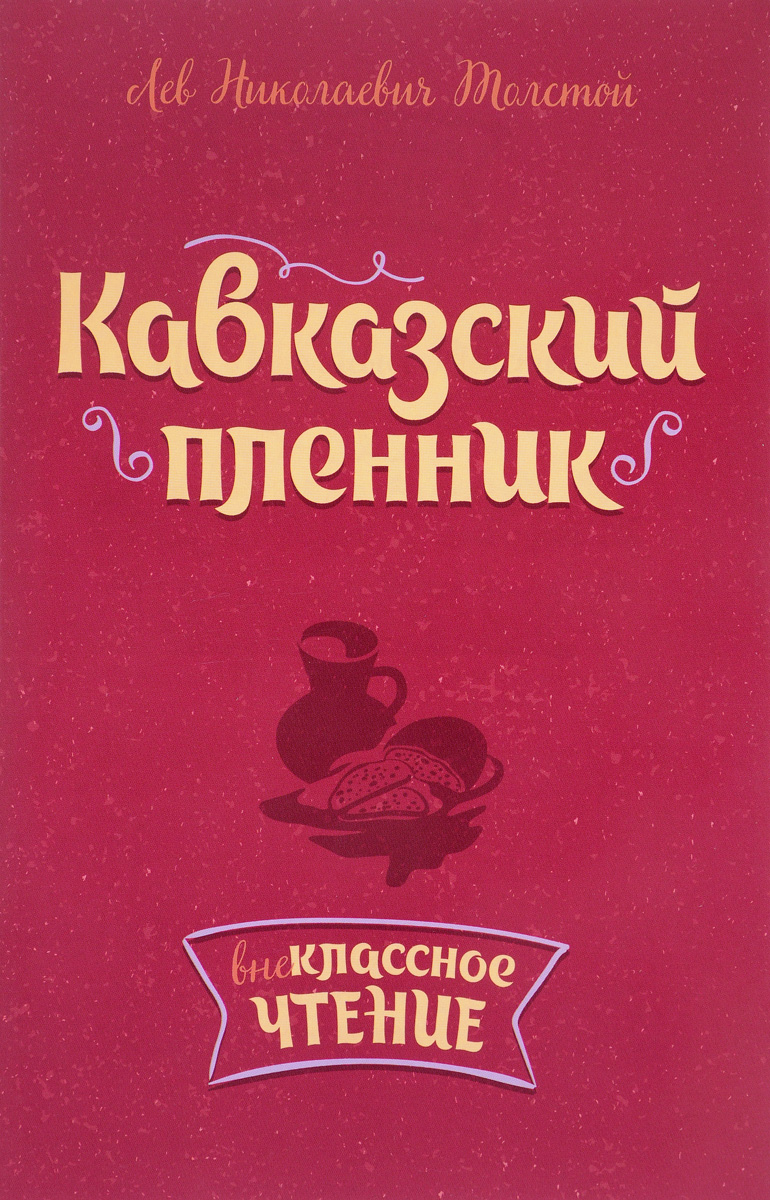 Л. Н. Толстой Кавказский пленник. Внеклассное чтение тумба под телевизор sonorous st 160f wht mol bs