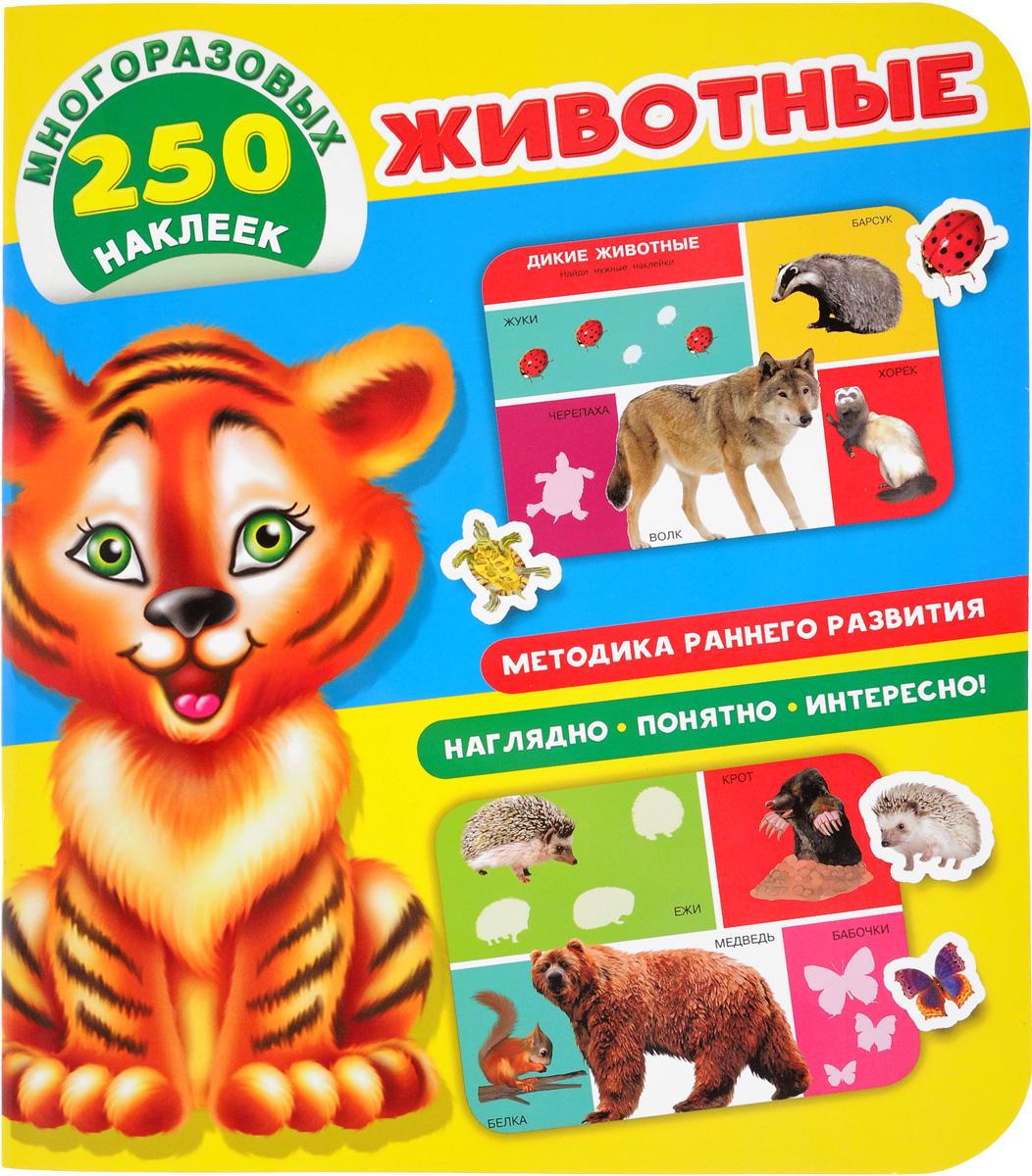 В. Г. Дмитриева Животные