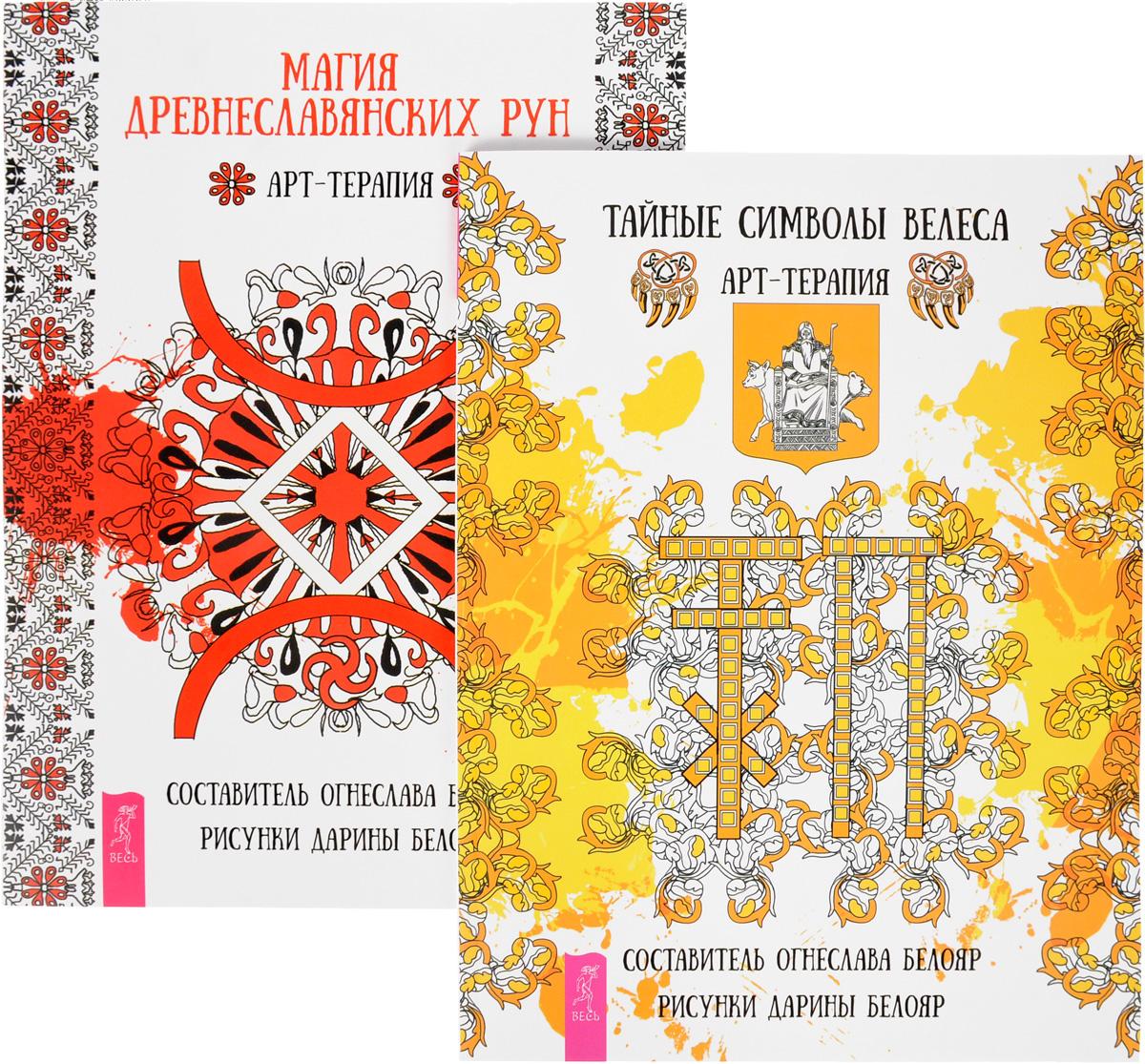 Тайные символы Велеса. Магия древнеславянских рун (комплект из 2 книг) книги контэнт магия цветов арт терапия для творческих натур