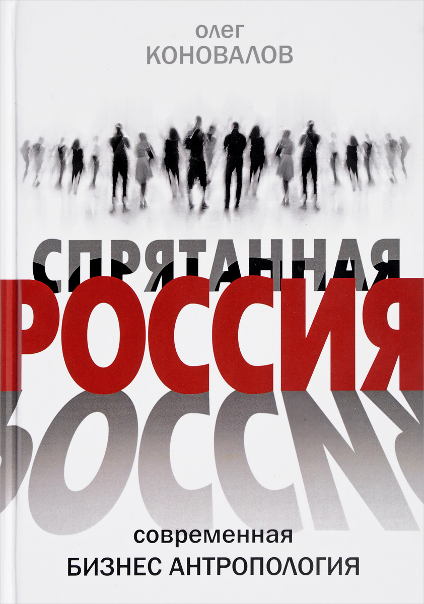 О. Коновалов Спрятанная Россия