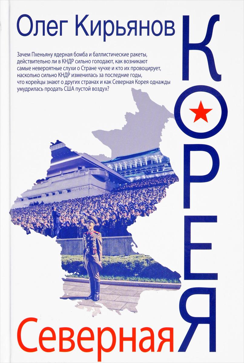 О. В. Кирьянов Северная Корея