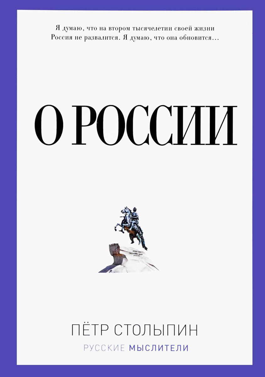 П. А. Столыпин О России ISBN: 978-5-386-10004-9