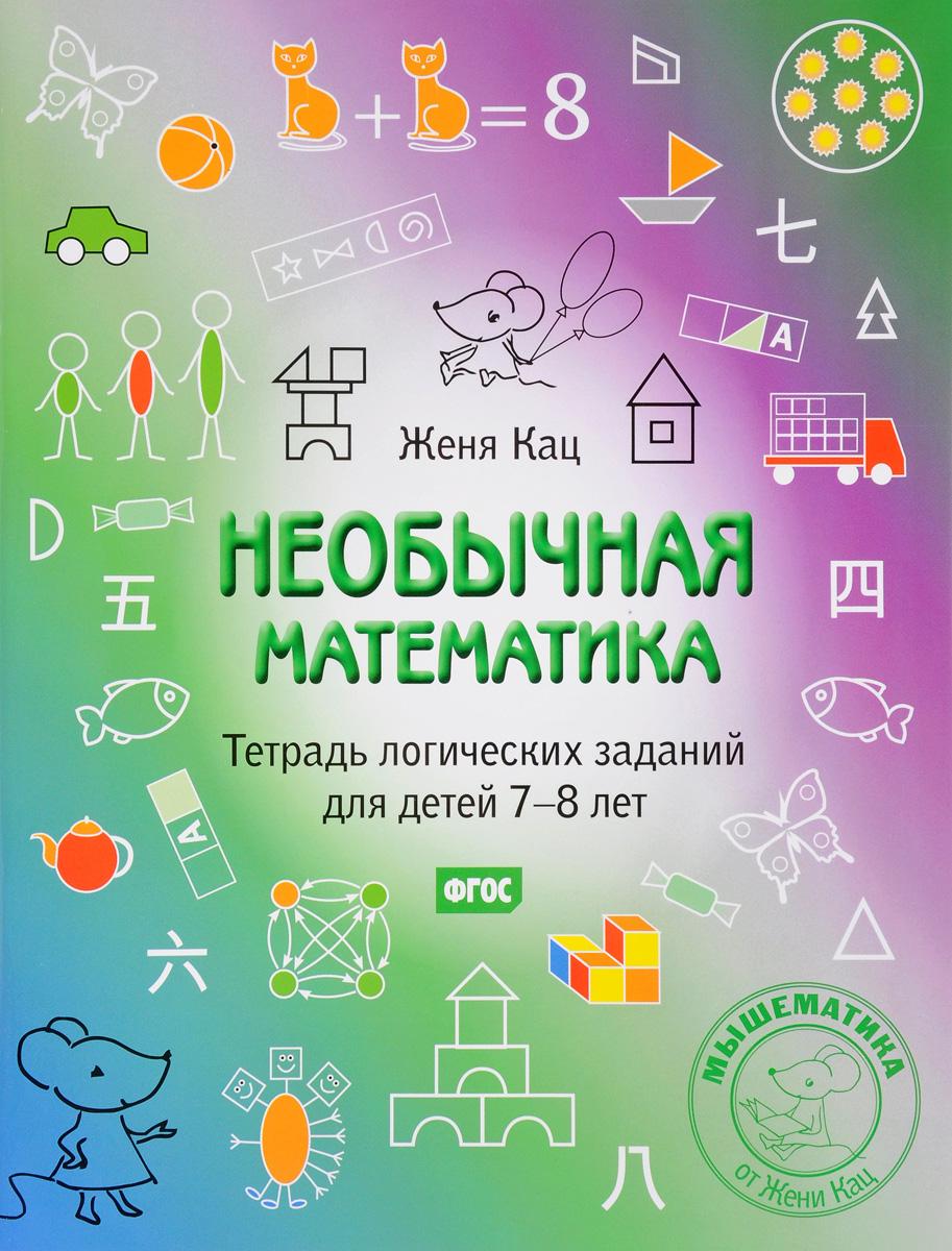 Е. М. Кац Необычная математика. Тетрадь логических заданий для детей 7-8 лет развивающий коврик русский алфавит односторонний 200х180х0 5