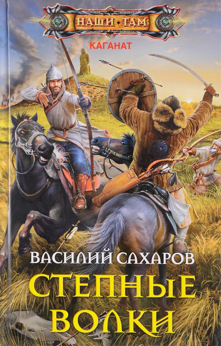 Василий Сахаров Степные волки василий сахаров большой погром
