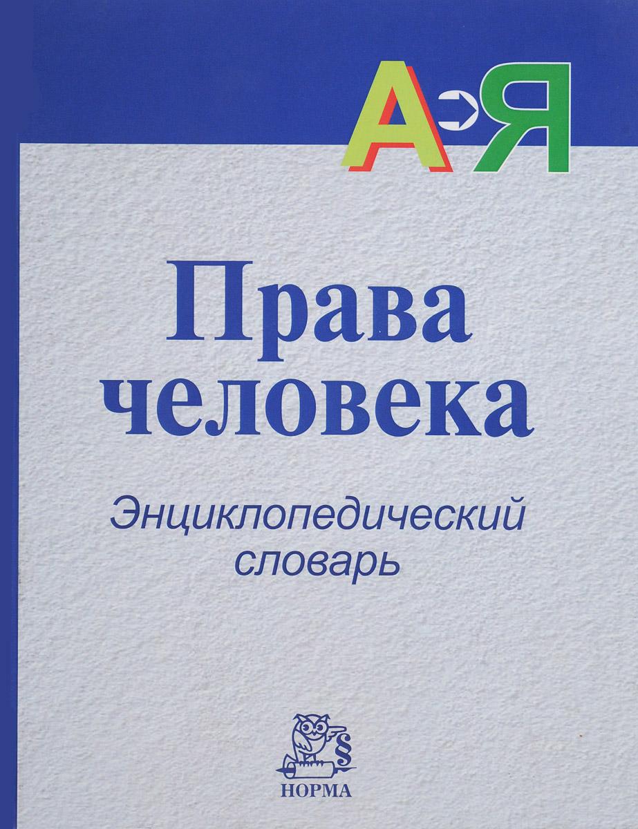 С. С. Алексеев Права человека. Энциклопедический словарь й экштейн честь в философии и в праве