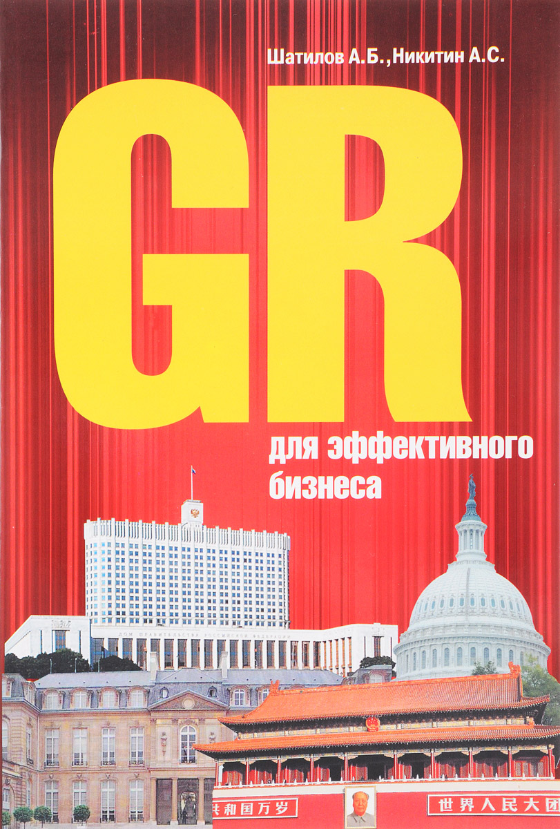 А. Б. Шатилов, А. С. Никитин GR для эффективного бизнеса granto granto gr 0530 b