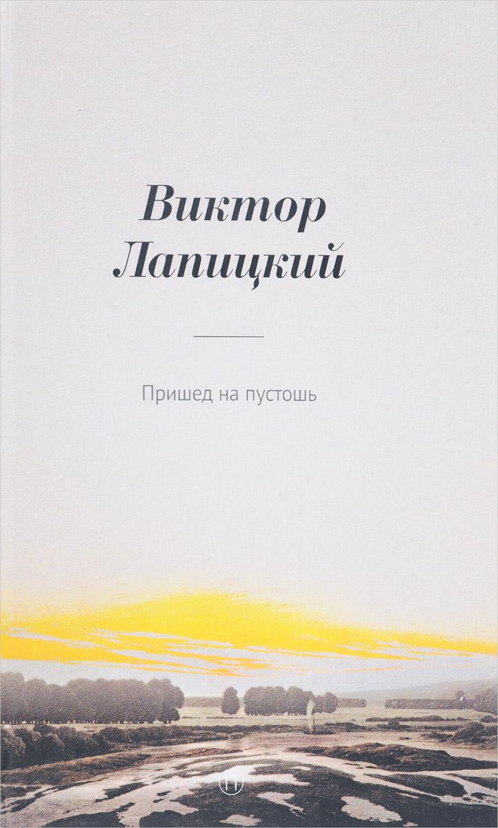 В. Лапицкий Пришед на пустошь: роман джейн александер пустошь