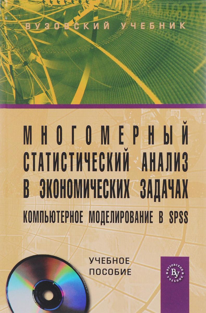 И.В. Орлова Многомерный статистический анализ в экономических задачах. Компьютерное моделирование в SPSS (+ CD-R многомерный статистический анализ в экономических задачах компьютерное моделирование в spss учебное пособие cd