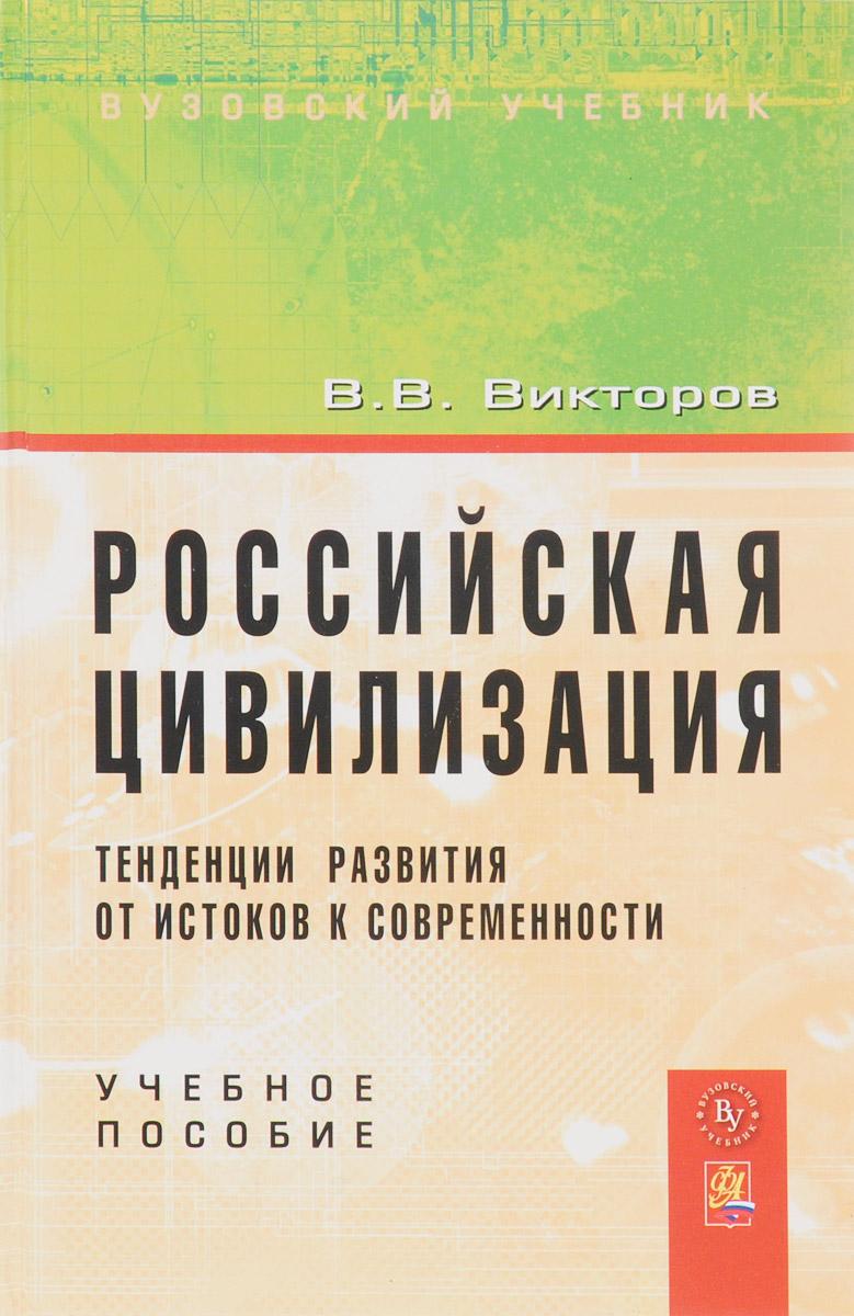 В. В. Викторов Российская цивилизация. Тенденции развития от истоков к современности