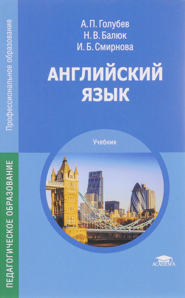 Решебник по английскому языку для средних специальных заведений и п агабекян