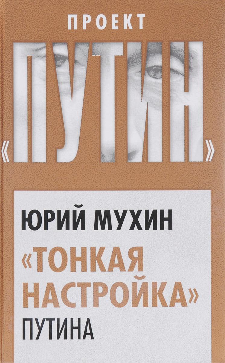 Ю. И. Мухин Тонкая настройка Путина