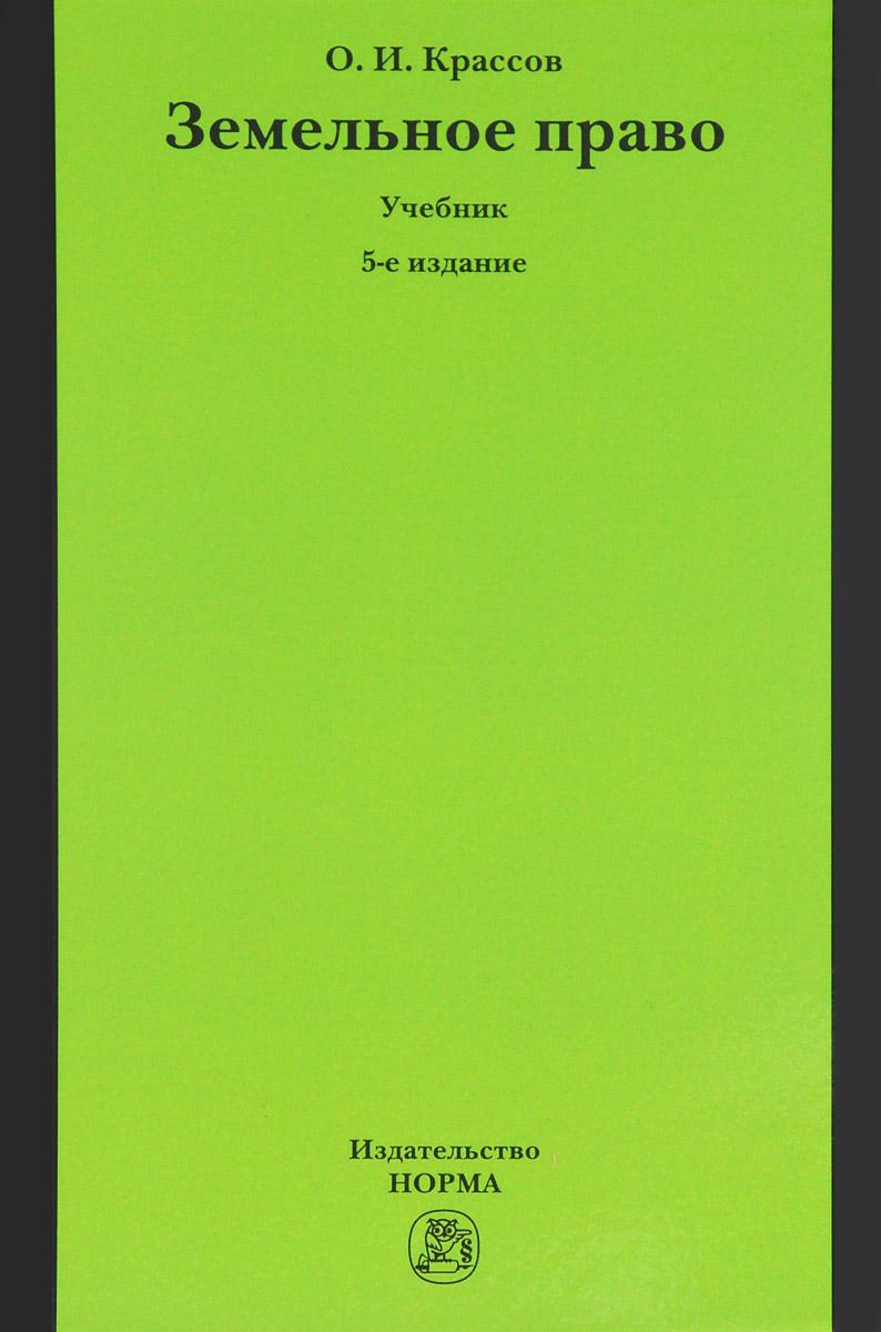 О. И. Красо Земельное прао. Учебник