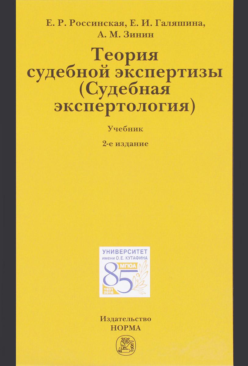 Е. Р. Россинская, Е. И. Галяшина, А. М. Зинин Теория судебной экспертизы. Судебная экспертология россинская е р судебная экспертиза типичные ошибки