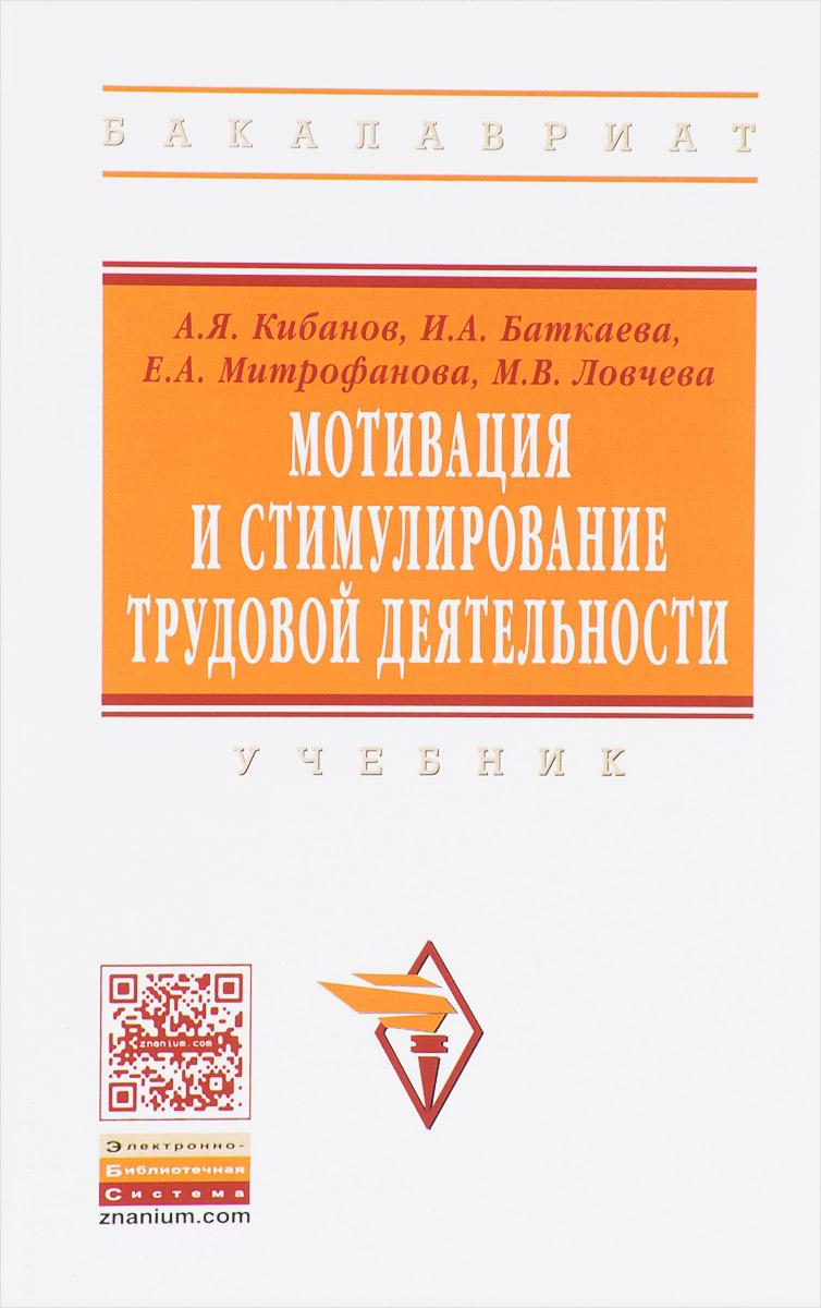 А. Я. Кибанов, Е. А. Митрофанова, И. А. Баткаева Мотивация и стимулирование трудовой деятельности