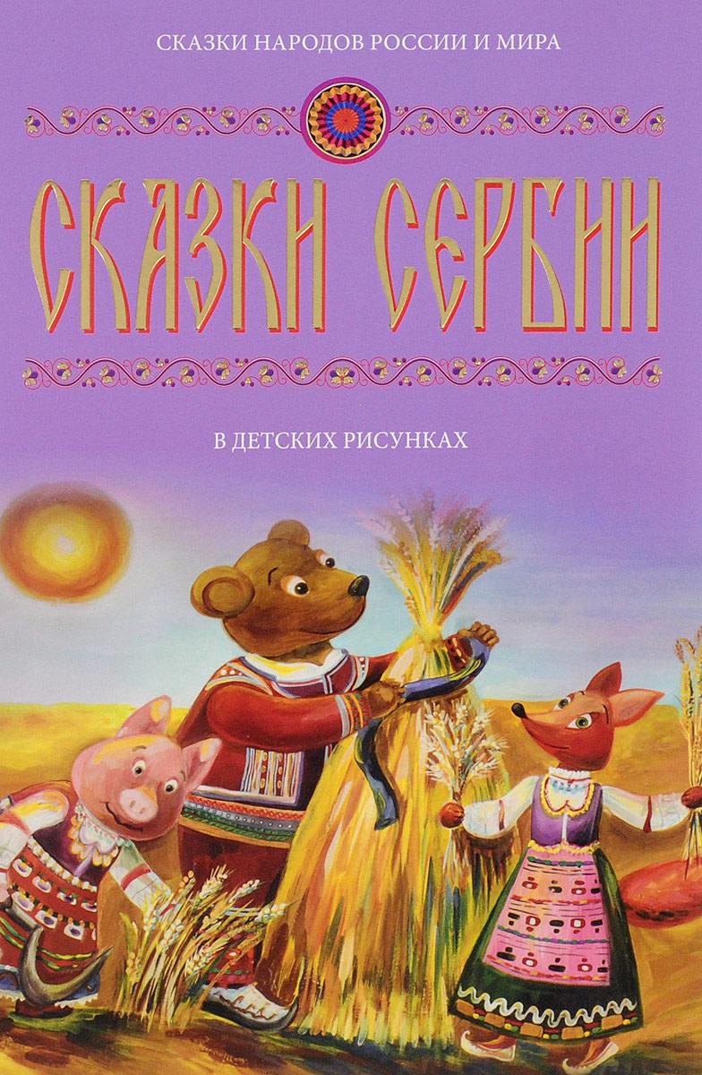 Сказки Сербии вайц к мир юных