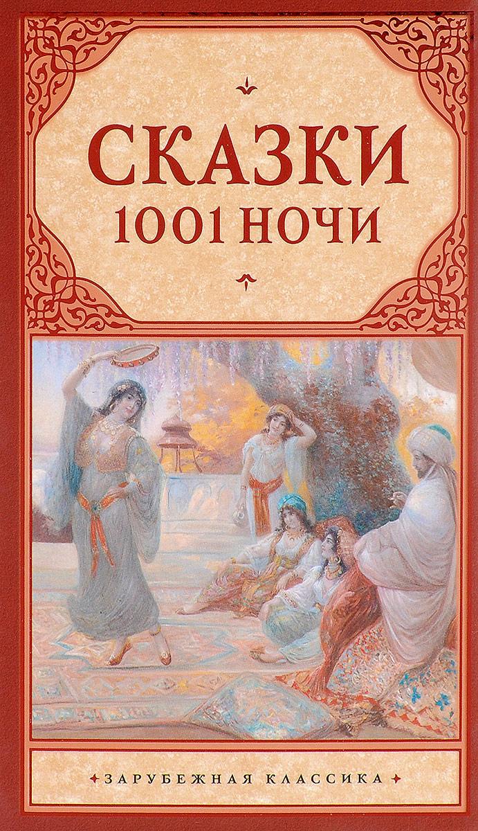 Сказки 1001 ночи книга тысячи и одной ночи том 7 ночи 719 870