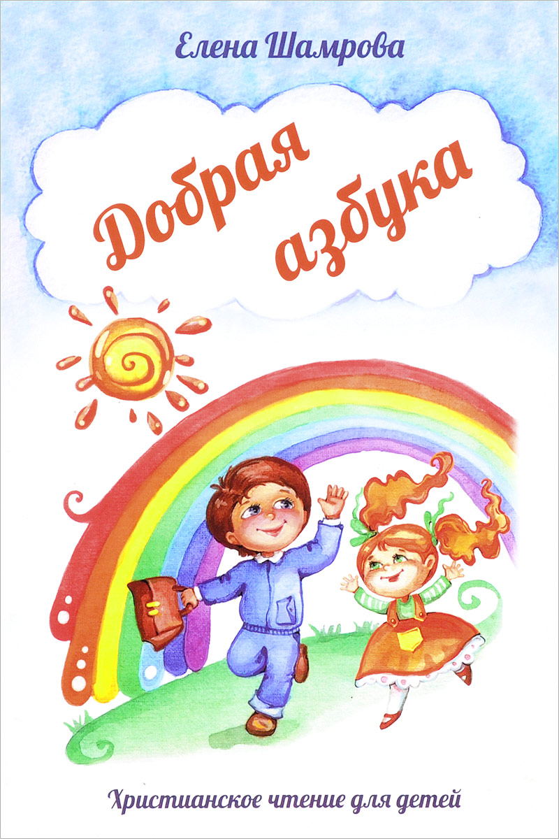 Елена Шамрова Добрая азбука