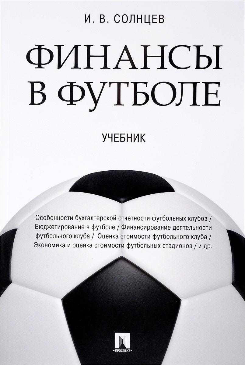 И. В. Солнцев Финансы в футболе. Учебник
