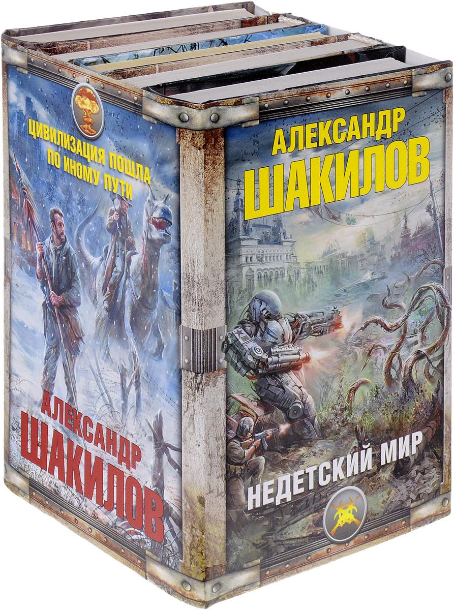 Александр Шакилов Недетский мир (комплект из 5 книг) александр золотько цикл последняя крепость земли комплект из 2 книг