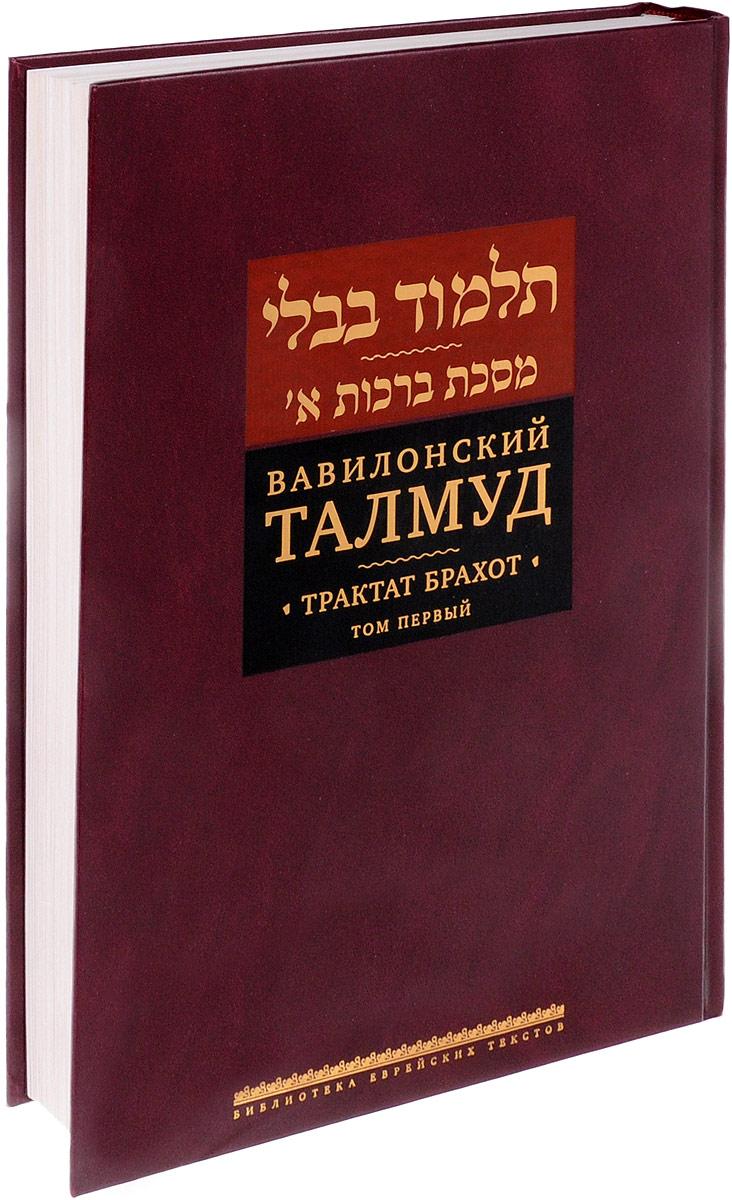 Вавилонский Талмуд. Трактат Брахот. Том 1 вавилонский талмуд трактат кидушин том первый