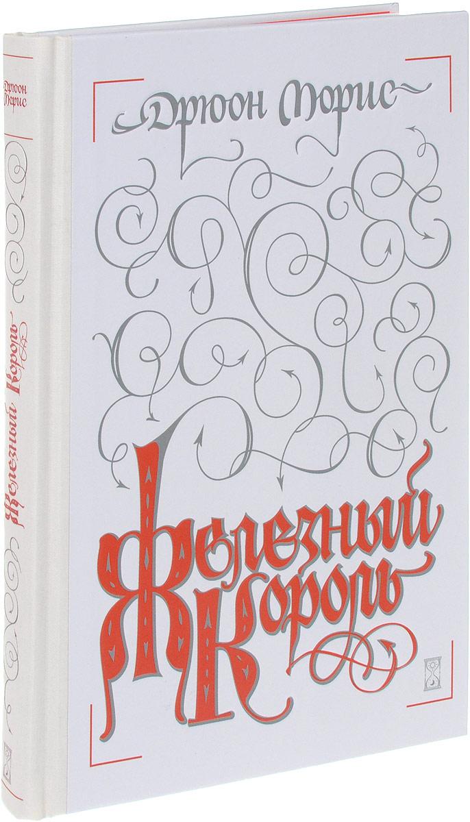 Морис Дрюон Железный король ISBN: 978-5-699-93304-4 дрюон морис когда король губит францию