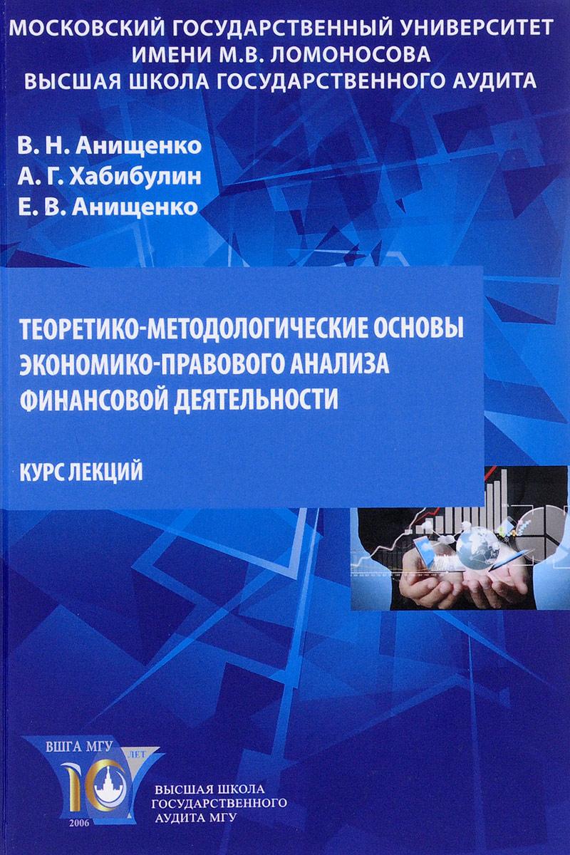 Теоретико-методологические основы экономико-правового анализа финансовой деятельности. Курс лекций