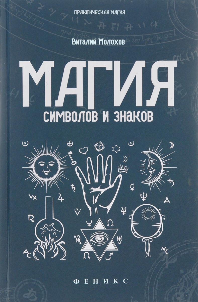 Виталий Молохов Магия символов и знаков цена 2017