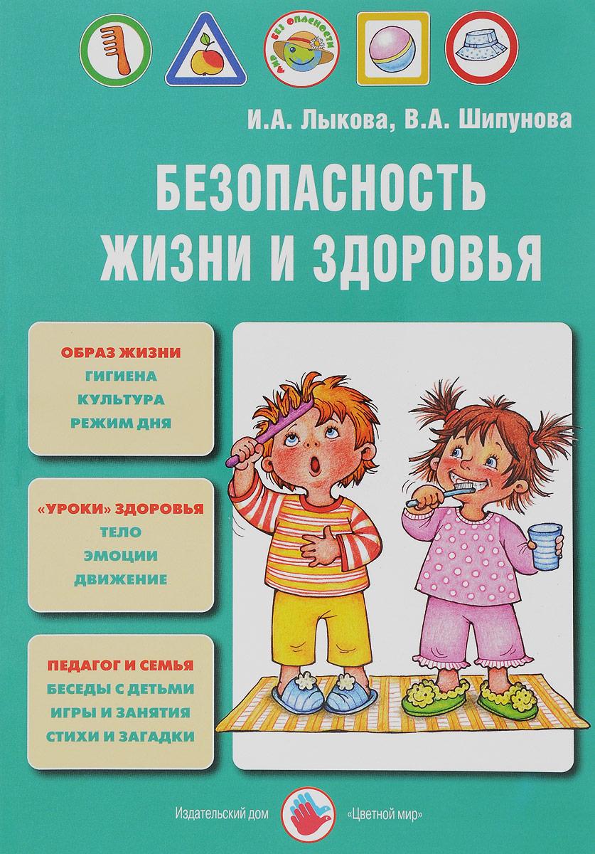 Безопасность жизни и здоровья. Учебно-методическое пособие