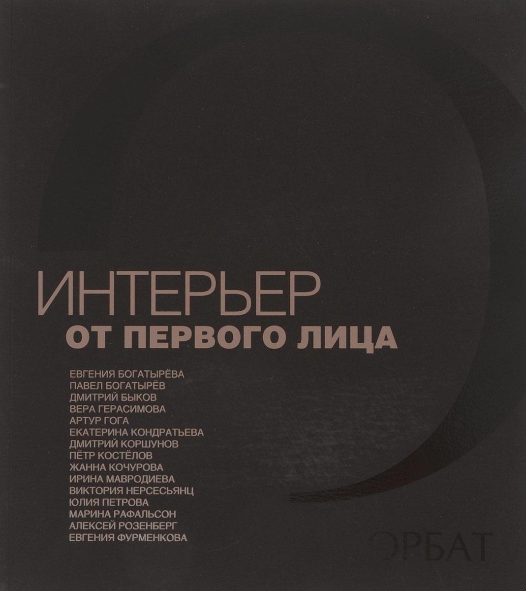 Татьяна Шовская Интерьер от первого лица