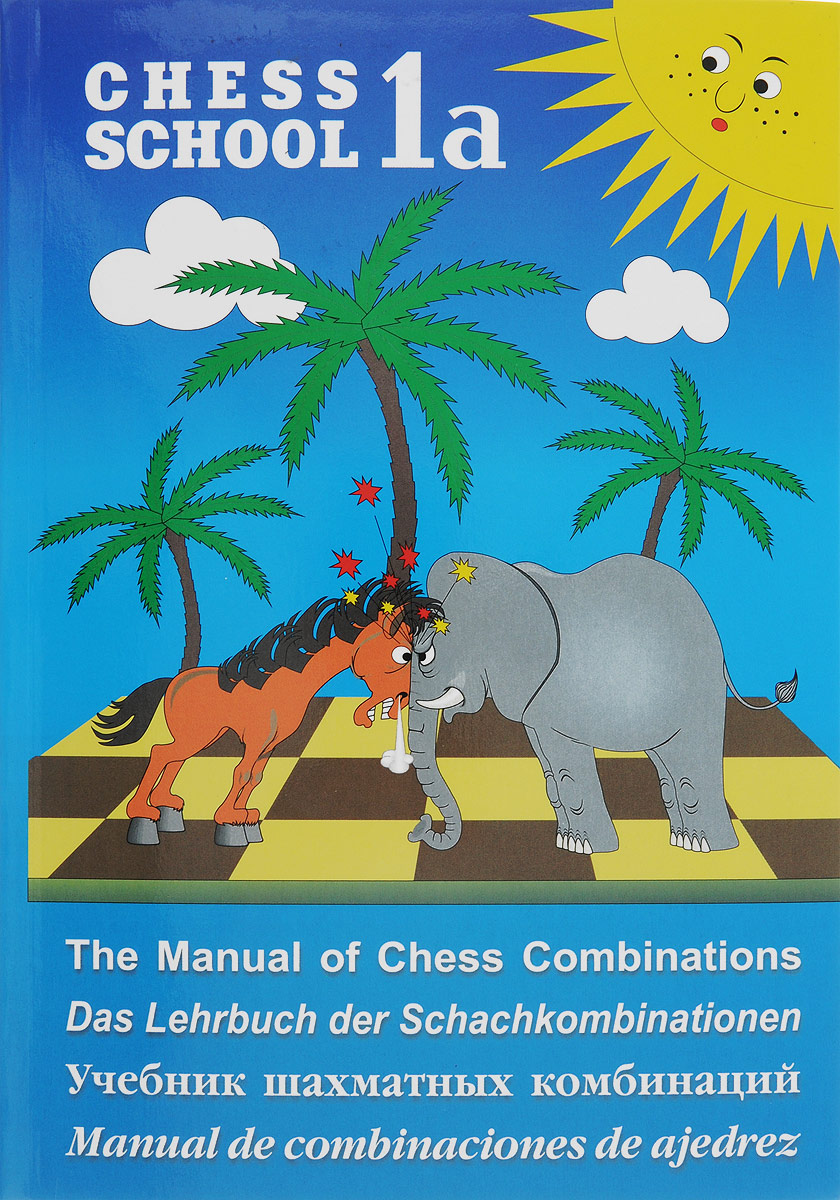Учебник шахматных комбинаций. Том 1а / The Manual of Chess Combinations: Volume 1a / Das Lehrbuch der Schachkombinationen: Band 1a / Manual de combinaciones de ajedrez: Volumen 1a. Сергей Иващенко