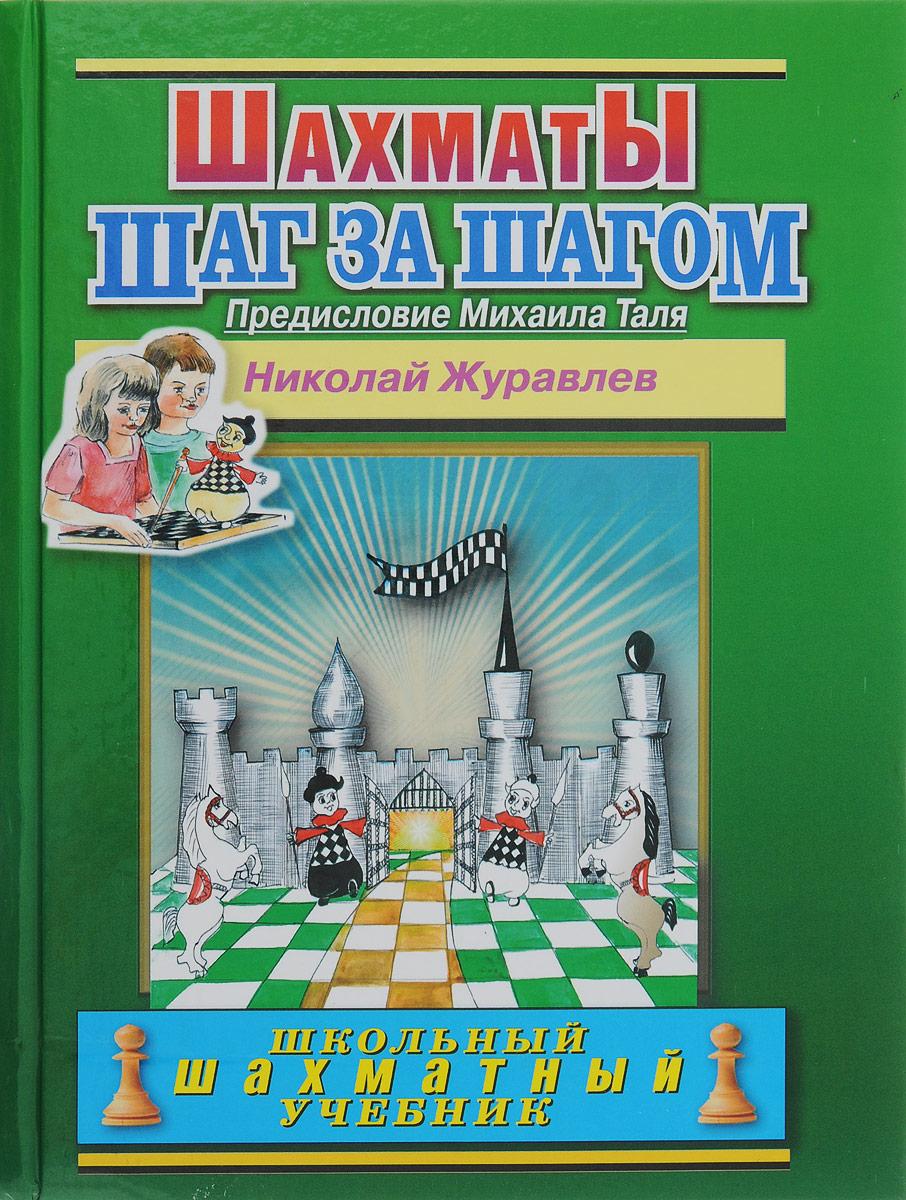 Шаг за шагом. Школьный шахматный учебник. Н. Журавлев