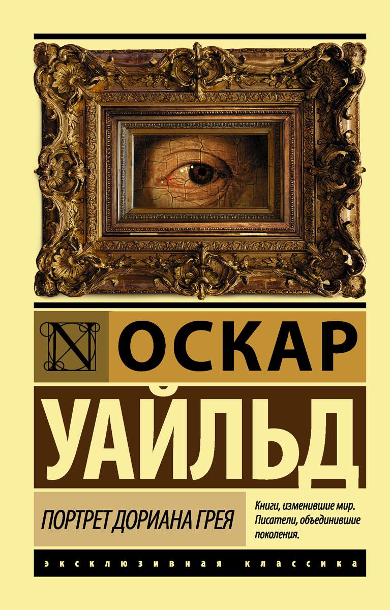 Zakazat.ru: Портрет Дориана Грея. Оскар Уайльд