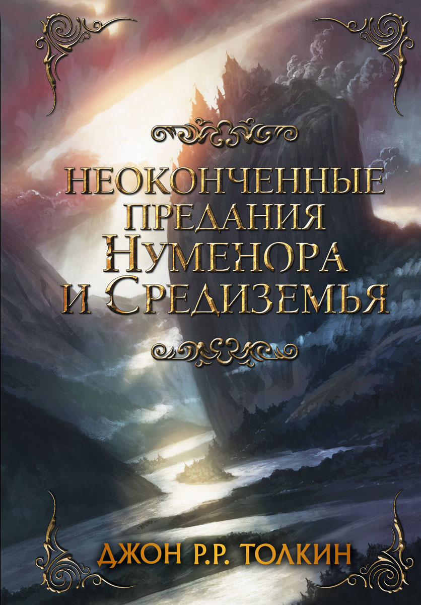 Zakazat.ru: Неоконченные предания Нуменора и Средиземья. Джон Рональд Руэл Толкин