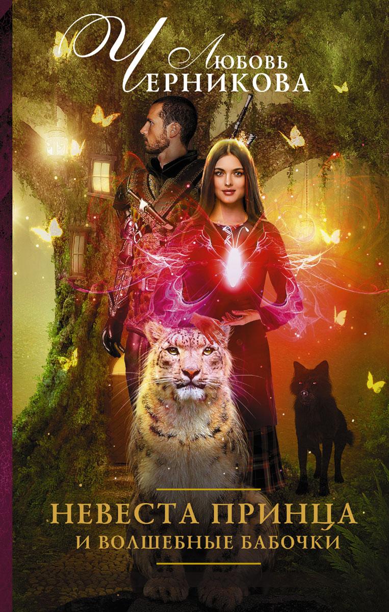 Любовь Черникова Невеста принца и волшебные бабочки