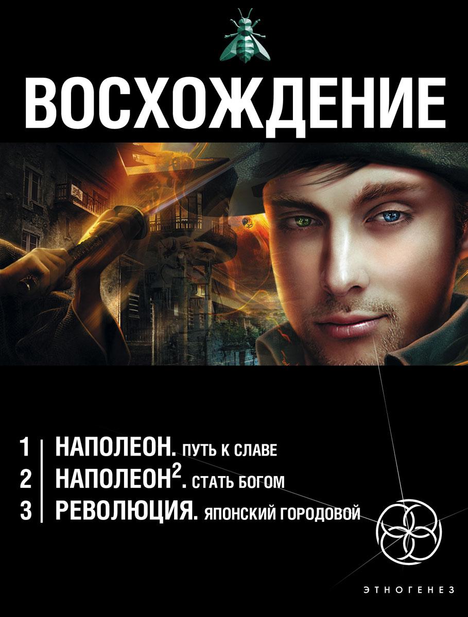 9785171024338 - Восхождение (комплект из 3 книг) - Книга