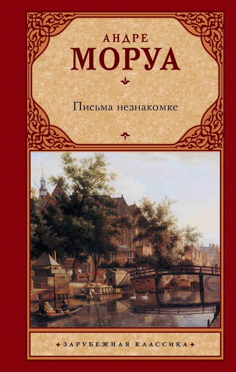 9785171025632 - Андре Моруа: Письма незнакомке - Книга